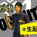 【フォートナイトライブ】吉本新喜劇・小籔千豊の生配信