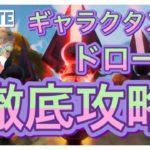 【フォートナイト】ギャラクタス襲来!ギャザラードローン徹底攻略