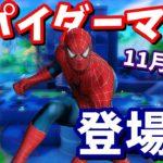 11月12日にスパイダーマンが登場!? スパイダーマン登場の5つの伏線【フォートナイト考察】