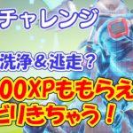 簡単な隠しチャレンジ攻略 20000XPもらえます タンク洗浄 & 逃走?の2つを攻略【フォートナイト / FORTNITE】