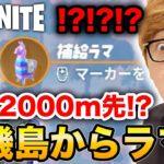 【フォートナイト】待機島から2000m以上離れたラマを発見!?!?!?【ヒカキンゲームズ】【ダマ】