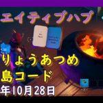 【フォートナイト】クリエイティブハブ隠し要素攻略 隠し島コード(2020年10月28日)【Fortnite】