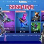 2020年10月9日アイテムショップ【フォートナイト】