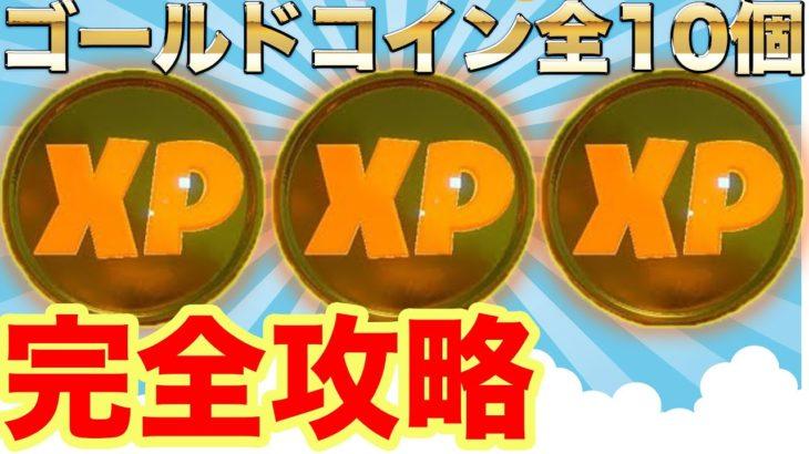 4 場所 ナイト xp シーズン フォート コイン