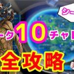 【フォートナイト】ウィーク10チャレンジ完全攻略【シーズン4】