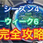 シーズン4ウィーク6チャレンジ完全攻略【フォートナイト】