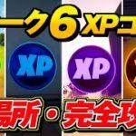 【シーズン4】ウィーク6 XPコイン 全場所・まとめ 完全攻略【FORTNITE フォートナイト】最速レベル上げ