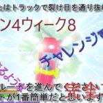 【フォートナイト】シーズン4ウィーク8チャレンジ動画完全攻略!!!!!!