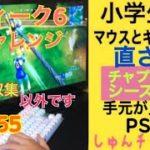 パート55 ウィーク6チャレンジ攻略 解説 スターワンド Fortnite直挿しフォトナ 小学生がキーボードとマウスでPS4の(フォートナイト)のゲーム中 音好き asmr 手元動画 しゅんチャンネル