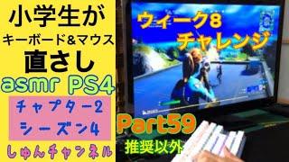 パート59 ウィーク8チャレンジ攻略 解説 グールトルーパー Fortnite直挿しフォトナ 小学生がキーボードとマウスでPS4の(フォートナイト)のゲーム中 asmr 手元動画 しゅんチャンネル