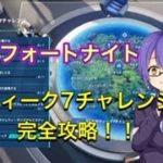 【フォートナイト】ウィーク7チャレンジ完全攻略!!