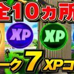 【フォートナイト】ウィーク7 XPコイン 全場所まとめ 【シーズン4】ゴールド パープル ブルー グリーン 隠しコイン