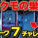 【ウィーク7】ザ・オーソリティでクモの巣を破壊する/ウィーク7チャレンジ シーズン4 完全攻略 場所【FORTNITE】