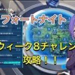 【フォートナイト】ウィーク8チャレンジ攻略!