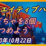 【フォートナイト】クリエイティブハブ隠し要素攻略【かぼちゃを8個集める】2020年10月22日