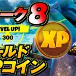 【ウィーク8】ゴールドXPコイン 場所 金コイン 完全攻略 【フォートナイト】