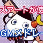 リズアートさんが使うBGMメドレー【フォートナイトBGM】