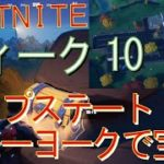 [Fortnite フォートナイト]トレの攻略動画  シーズン4 ウィーク10 チャレンジ攻略 アップステート ニューヨークで宝箱を開ける