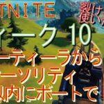 [Fortnite フォートナイト]トレの攻略動画  シーズン4 ウィーク10 チャレンジ攻略 ザ・フォーティーラからザ・オーソリティまで4分以内にボートで移動する