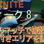 [Fortnite フォートナイト]トレの攻略動画  シーズン4 チャレンジ ウィーク8 1回のマッチで複数の名前付きエリアを訪れる