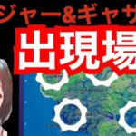 【ゴージャー、ギャザラー出現場所 】キッズと攻略 フォートナイトウィーク4ウィーク5チャレンジ Fortnite