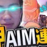 チーター並みの神エイム連発で大量キル!!!【フォートナイト/Fortnite】