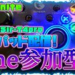 【フォートナイト】GAMESIRパッド使い !!▲参加型スクワッド&デュオ