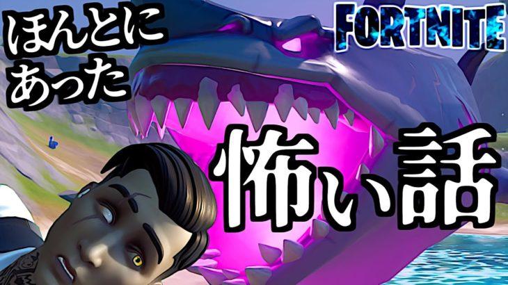 【フォートナイト茶番/短編映画】記憶を失ったシャドーマイダス!ほんとにあった怖い話【GameWith所属】【ゆっくり実況】【Fortnite Short Film】