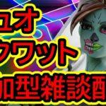 【参加型】デュオ・スクワット参加型+雑談Live配信!【Fortnite/フォートナイト】