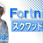 【フォートナイト】全機種OKデュオ参加型カスタム配信