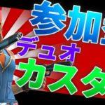 ‐フォートナイトライブ‐ 全機種参加OK!デュオカスタムマッチ【Vtuber】