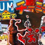 【フォートナイト】大炎上!UUUMのフォートナイト大会でまさかのチーミング!?【ゆっくり実況】