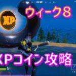 【フォートナイト】ウィーク8XPコイン攻略