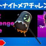 フォートナイトメア チャレンジ パート2攻略 スマッシュオーランタン手に入れよう!【fortnite/フォートナイト】