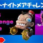 フォートナイトメア チャレンジ パート3攻略 バッグアクセサリー「ボボ」を手に入れよう!【fortnite/フォートナイト】