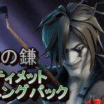 【フォートナイト】死神の鎌とアルティメットレコニングパックで行くソロ!(最初と最後の試合でビクロイ)