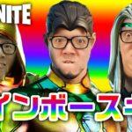 【フォートナイト】ついに虹色のレインボースキンゲット!【ヒカキンゲームズ】