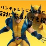 【フォートナイト】ウルヴァリンチャレンジの簡単攻略法と謎のバグ紹介!