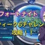 【フォートナイト】ウィーク6チャレンジ攻略!!