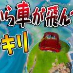 【フォートナイト】敵もビックリ! ラストに空から車が飛んでくるドッキリww