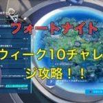 【フォートナイト】ウィーク10チャレンジ攻略!