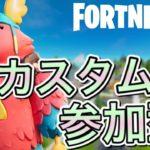 【フォートナイト】カスタムマッチ 全機種参加○ 初見さん大歓迎!