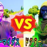 シャドーマイダス vs ドクター・ドゥーム【茶番/フォートナイト】