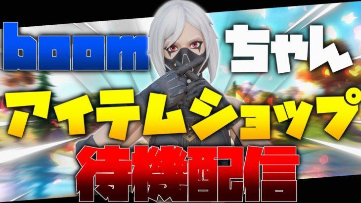 【フォートナイト】10時からデュオカスタムマッチ!!☺️