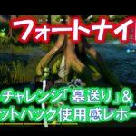 【フォートナイト】隠しチャレンジ「墓送り」攻略&ジェットパック「ウィーク10」「シーズン4」