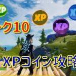 【フォートナイト】ウィーク10XPコイン攻略