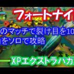 【フォートナイト】「チャレンジミッション」1回のマッチで裂け目を10回使うをソロ攻略「XPエクストラ」「シーズン4」
