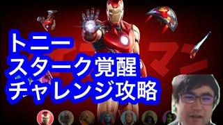 【フォートナイト】トニー・スターク覚醒攻略!!11月25日更新