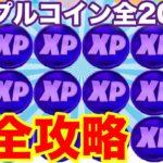 【28.1万XP】全20個のパープルXPコイン全場所(ウィーク1〜ウィーク10)まとめて完全攻略!「パープル・パワー」【フォートナイトチャプター2シーズン4最速効率レベル上げ&経験値XP稼ぎ方法】