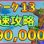 【最速攻略】エクストラバガンザチャレンジウィーク3攻略!5つの色の橋,ロボット、ギャザラー【レベル上げ】【シーズン4】【フォートナイト】
